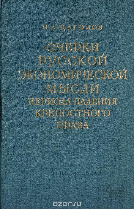 Очерки русской экономической мысли периода падения крепостного права