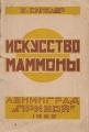 Искусство Маммоны. Опыт экономического исследования