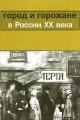 Город и горожане в России XX века