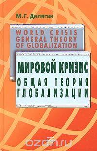 Мировой кризис.  Общая теория глобализации.  Курс лекций