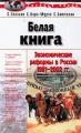 Белая книга: Экономические реформы в России 1991-2002 гг.