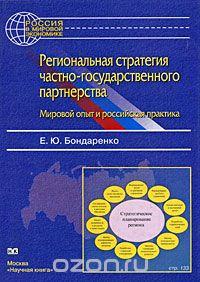 Региональная стратегия частно-государственного партнерства.  Мировой опыт и российская практика