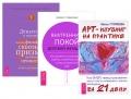 Арт-коучинг на практике. Внутренний покой деловой женщины. Деньги и духовность (комплект из 3 книг)