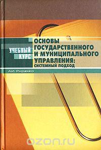 Основы государственного и муниципального управления. Системный подход