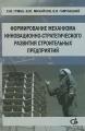 Формирование механизма инновационно-стратегического развития строительных предприятий