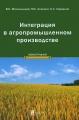 Интеграция в агропромышленном производстве