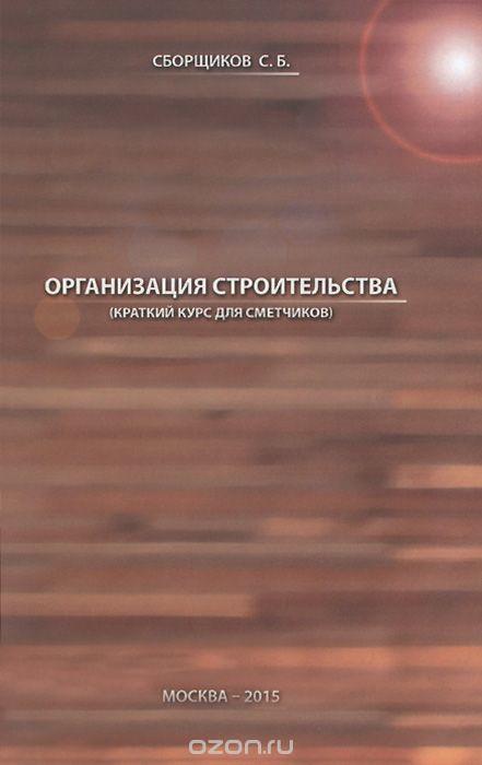 Организация строительства  (краткий курс для сметчиков) .  Учебное пособие