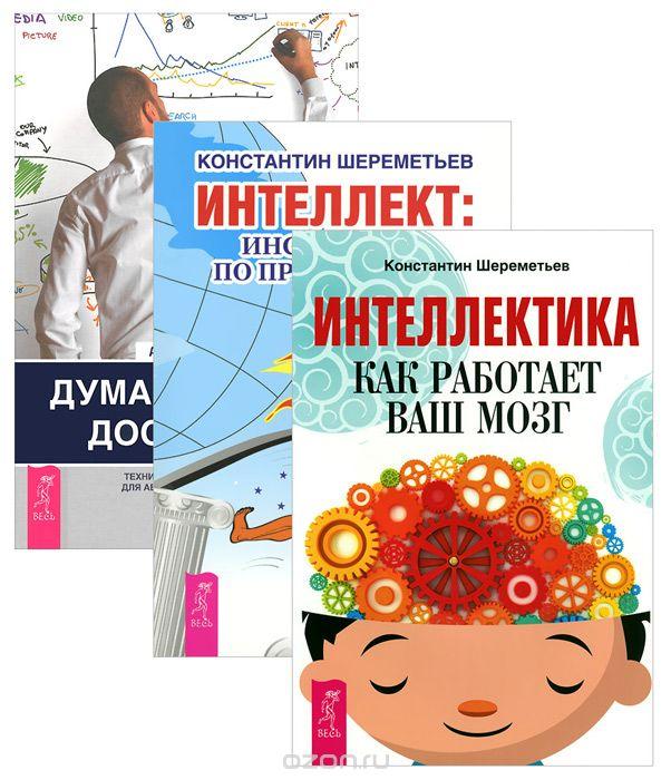 Думай,  делай,  достигай! Интеллект.  Инструкция по применению.  Интеллектика.  Как работает ваш мозг  (комплект из 3 книг)