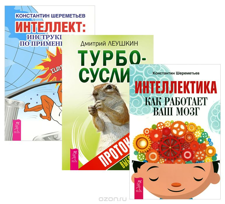 Турбо-Суслик.  Интеллект.  Интеллектика  (комплект из 3 книг)