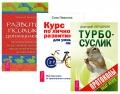Турбо-Суслик. Протоколы. Развитие психики. Курс по личному развитию (комплект из 3 книг)