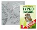 Турбо-Суслик. Протоколы. Трансерфинг реальности. 1-5 ступени (комплект из 2 книг)