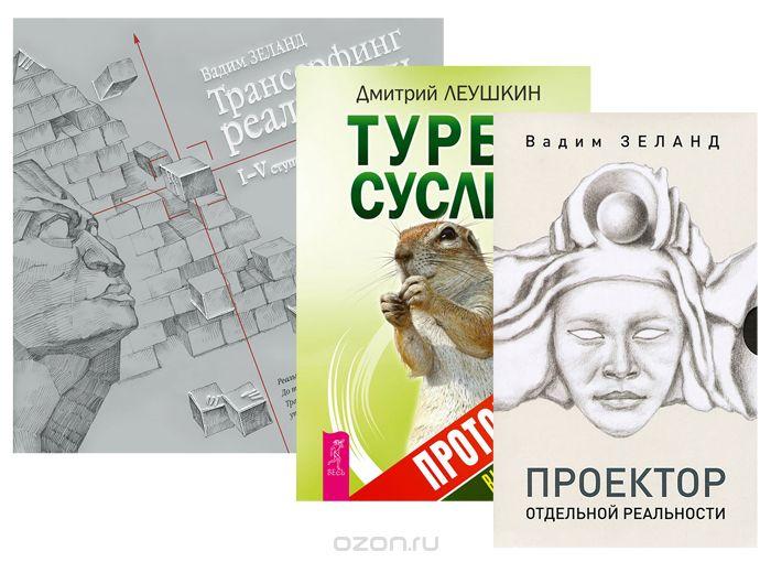 Турбо-Суслик.  Протоколы.  Трансерфинг.  1-5 ступени.  Проектор отдельной реальности  (комплект из 3 книг)