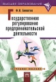 Государственное регулирование предпринимательской деятельности. Учебное пособие