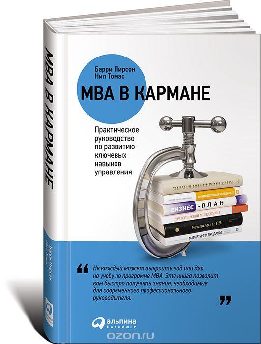MBA в кармане.  Практическое руководство по развитию ключевых навыков управления