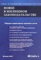 Новое в жилищном законодательстве. Сборник нормативных правовых актов