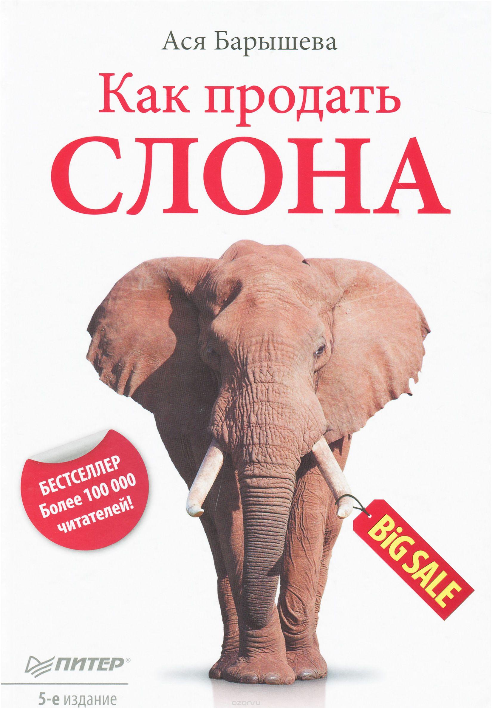 Как продать слона