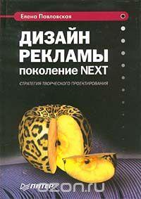 Дизайн рекламы: поколение NEXT