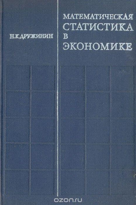 Математическая статистика в экономике: Введение в математико-статистическую методологию
