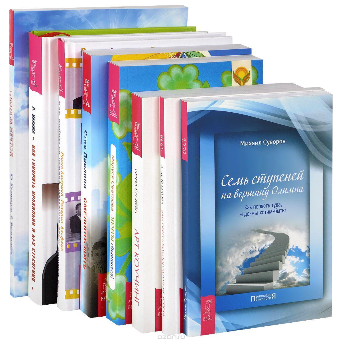 Достижение успеха в жизни (комплект из 8 книг)