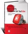 Как стать первым на YouTube. Секреты взрывной раскрутки