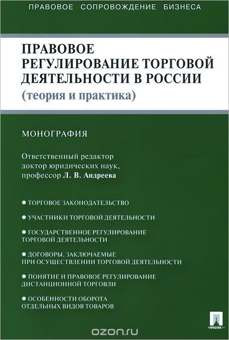 Правовое регулирование торговой деятельности в России (теория и практика)