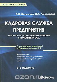 Кадровая служба предприятия. Делопроизводство, документооборот и нормативная база