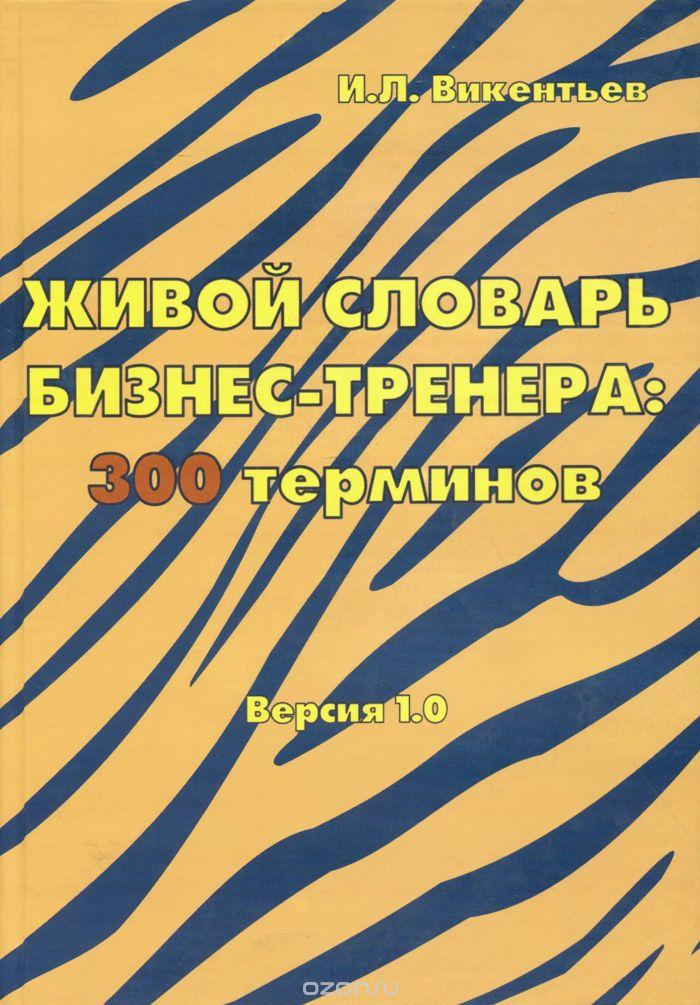 Живой словарь бизнес-тренера. Версия 1.0