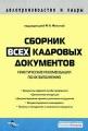 Сборник всех кадровых документов. Практические рекомендации по их заполнению