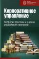 Корпоративное управление. Вопросы практики и оценки российских компаний