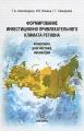 Формирование инвестиционно - привлекательного климата региона. Концепция, диагностика, инновация