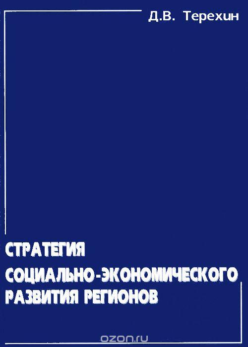 Стратегия социально-экономического развития регионов