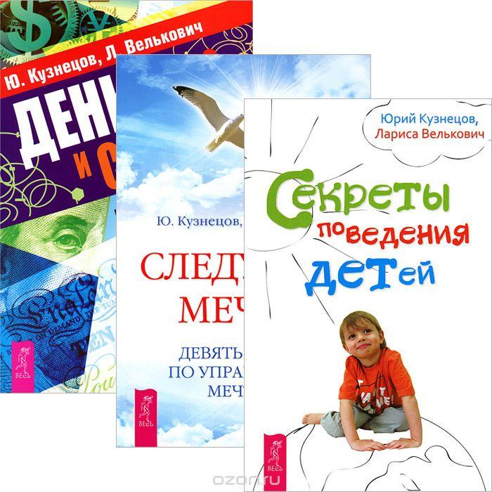 Деньги и стресс. Секреты поведения детей. Следуя за мечтой (комплект из 3 книг)