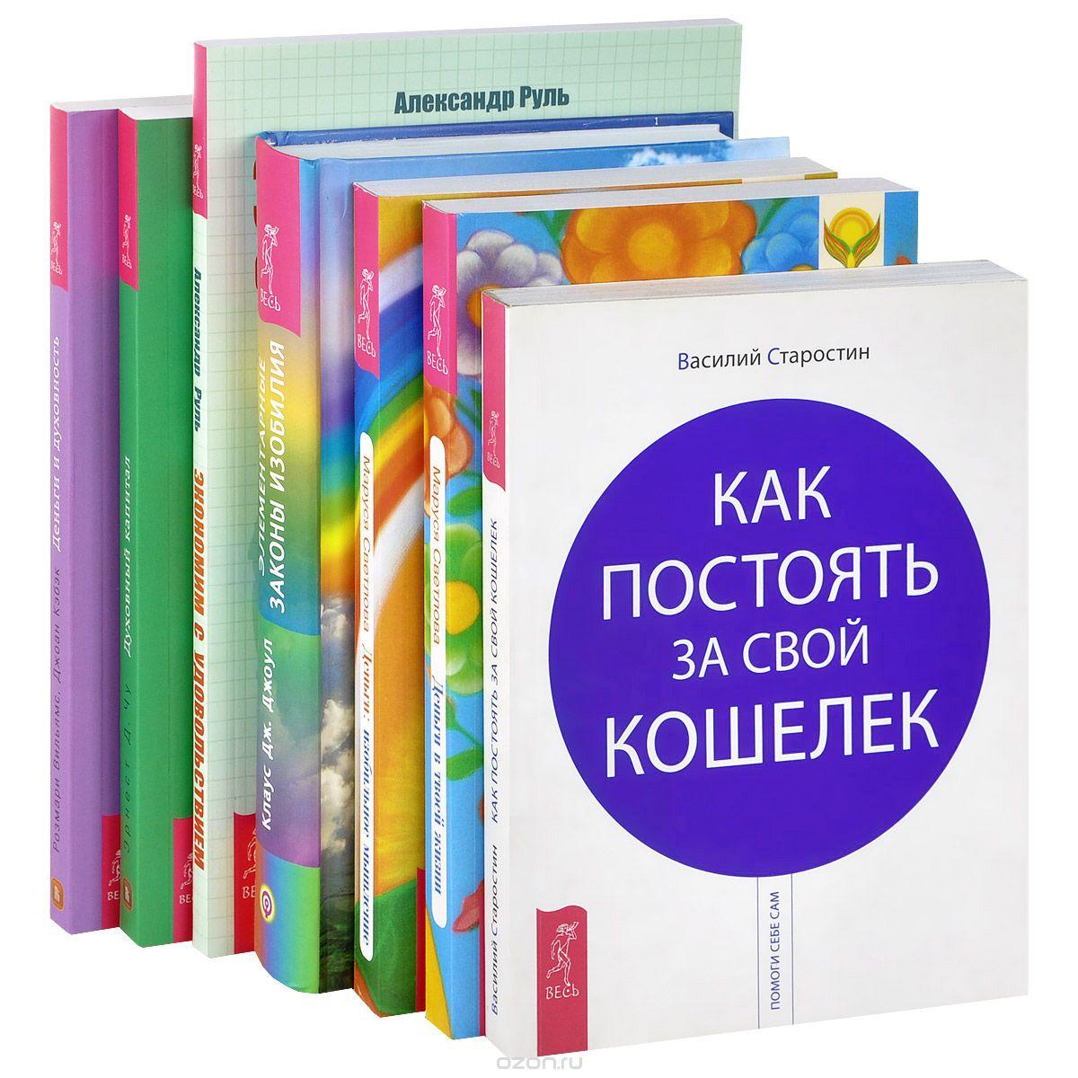 Достижение финансового благополучия (комплект из 7 книг)