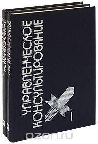 Управленческое консультирование (комплект из 2 книг)