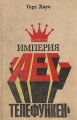 """Империя """"АЕГ-Телефункен"""""""