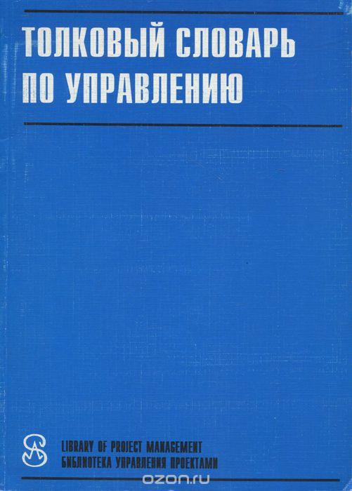 Толковый словарь по управлению