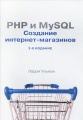 PHP и MySQL. Cоздание интернет-магазинов