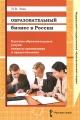 Образовательный бизнес в России. Платные образовательные услуги. Вопросы организации и предоставления