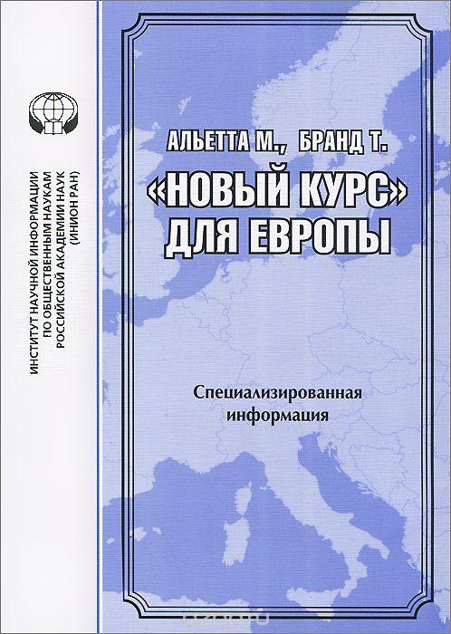 """""""Новый курс"""" для Европы"""