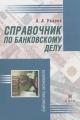Справочник по банковскому делу