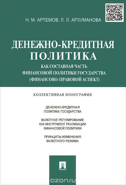 Денежно-кредитная политика как составная часть финансовой политики государства  (финансово-правовой аспект)