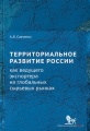 Территориальное развитие России как ведущего экспортера на глобальных сырьевых рынках