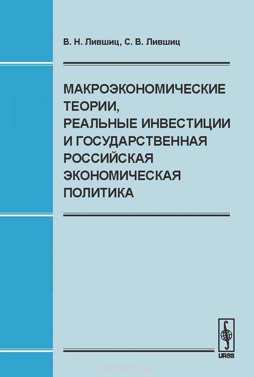 Макроэкономические теории,  реальные инвестиции и государственная российская экономическая политика