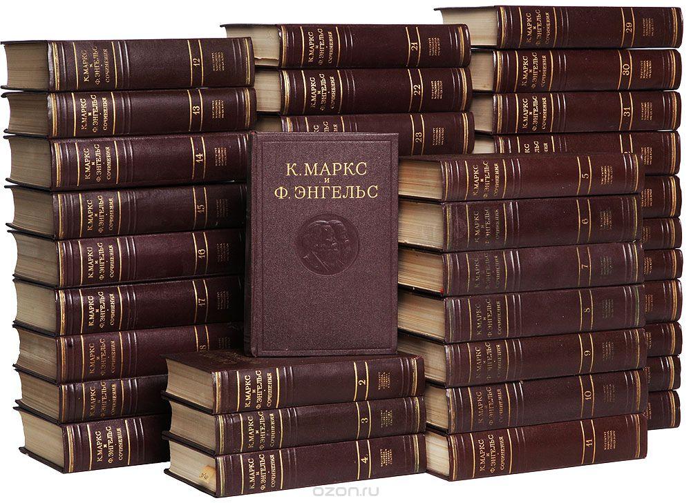 К.  Маркс и Ф.  Энгельс.  Сочинения в 39 томах  (комплект из 42 книг)
