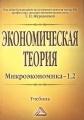 Экономическая теория. Микроэкономика-1,2
