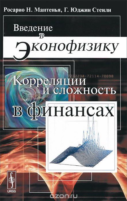 Введение в эконофизику.  Корреляции и сложность в финансах