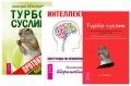 Интеллект. Турбо-Суслик. Турбо-Суслик. Протоколы (комплект из 3 книг)