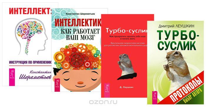 Интеллект.  Турбо-Суслик.  Протоколы.  Турбо-Суслик.  Интеллектика  (комплект из 4 книг)