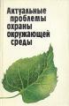 Актуальные проблемы охраны окружающей среды (экономические аспекты)