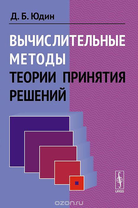 Вычислительные методы теории принятия решений
